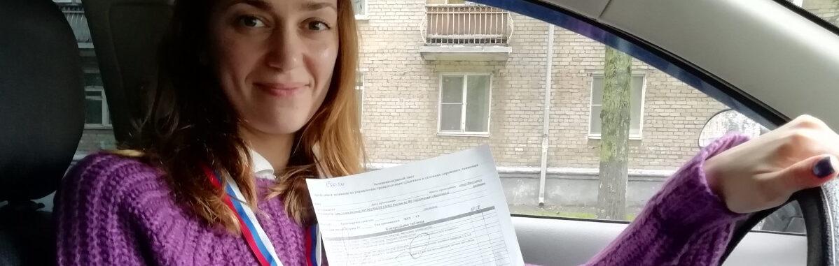 Обучение на водительские права в Химках
